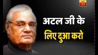 Atal Bihari Vajpayee: LK Advani reaches AIIMS - ABPNEWSTV