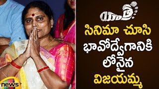 YS Vijayamma Gets Emotional After Watching Yatra Movie | YSR Yatra Telugu Movie | Mango News - MANGONEWS