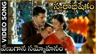 Swarabhishekam Movie Song| Venugana Sammohanam | K. Viswanath | Srikanth | Laya | Sivaji - RAJSHRITELUGU