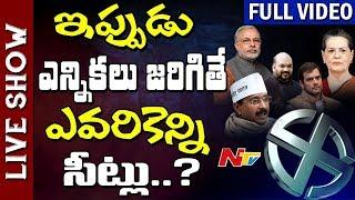 India Today National Survey on Next Election || Narendra Modi || Live Show Full Video || NTV - NTVTELUGUHD
