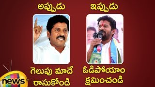 Revanth Reddy Speech Before Results Vs After Results | Revanth Reddy Latest News | Mango News - MANGONEWS