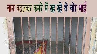 video : जेल तोड़कर भागे दो हवालातियों को पुलिस ने हरिद्वार से किया गिरफ्तार