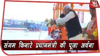 संगम किनारे प्रधानमंत्री की पूजा अर्चना - AAJTAKTV
