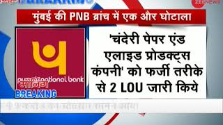 PNB Brady house branch issued fake LoUs to 'Chanderi paper and allied products' - ZEENEWS