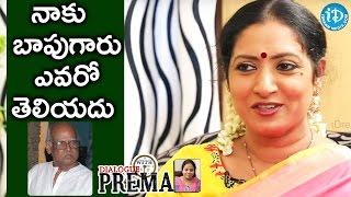 నాకు బాపుగారు ఎవరో తెలియదు - Aamani   Dialogue With Prema   Celebration Of Life - IDREAMMOVIES