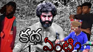 Katha Eanty/ telugu Short film/N.G.T CREATIONS - YOUTUBE