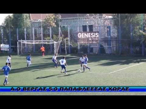 Α. Ο. ΒΕΡΓΑΣ 5-0 ΠΑΠΑΦΛΕΣΣΑΣ ΧΩΡΑΣ