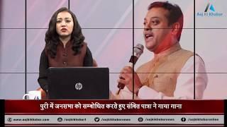 Sambit Patra बने Singer, Puri में 'Tum Mile, Dil Khile' गाना गाकर जमाई महफ़िल - AAJKIKHABAR1