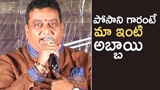 Prudhvi Raj Speech @ Desamudurs Trailer Launch | TFPC - TFPC