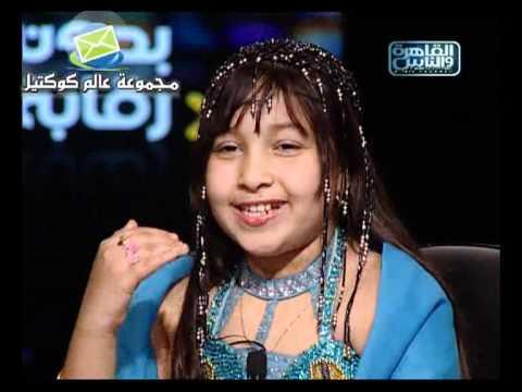 بدون رقابة - طفلة مصرية ( رقاصة )