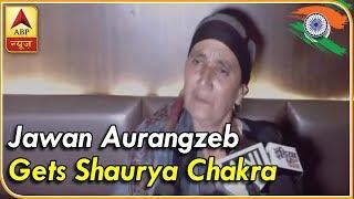 I am happy as well as sad, says Aurangzeb's mother on him getting Shaurya Chakra - ABPNEWSTV