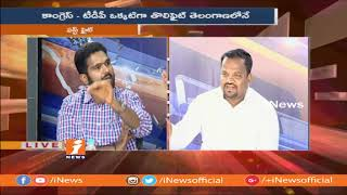 Debate On Congress and TDP Alliance Effect In Telangana Elections | Part-2 | iNews - INEWS
