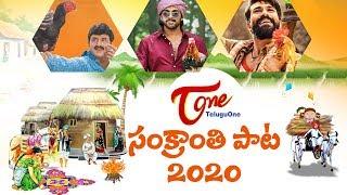 Sankranti Song 2020 | Kodi Punjulo Ponge Pourusham | TeluguOne - TELUGUONE