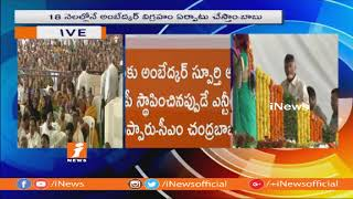 CM Chandrababu Speech At Dr. BR Ambedkar 127th Jayanti Celebrations in Amaravati | iNews - INEWS