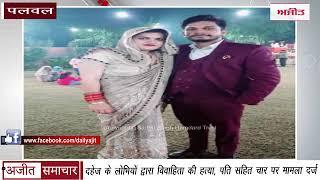 video : दहेज के लोभियों द्वारा विवाहिता की हत्या, पति सहित चार पर मामला दर्ज