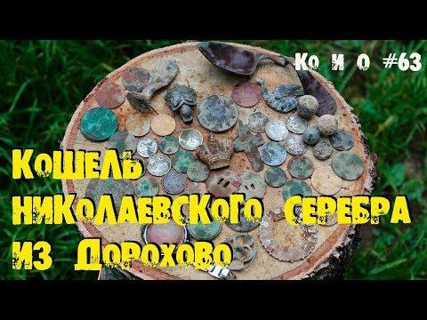 """Поиск в Подмосковье, окрестности """"Дорохово"""" Ко и О"""