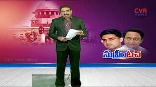 సుప్రీం టచ్..| SC Dismisses Pleas of Kamal Nath, Pilot on voters' list of MP, Rajasthan | CVR News - CVRNEWSOFFICIAL