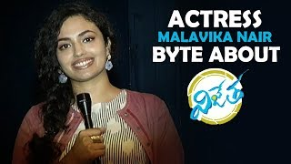 Actress Malavika Nair Byte About Vijetha Movie | TFPC - TFPC