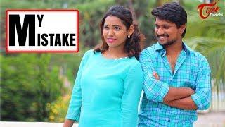 My Mistake | Telugu Short Film 2017 | By Satya Gurrala | #ShortFilmsTelugu - TELUGUONE