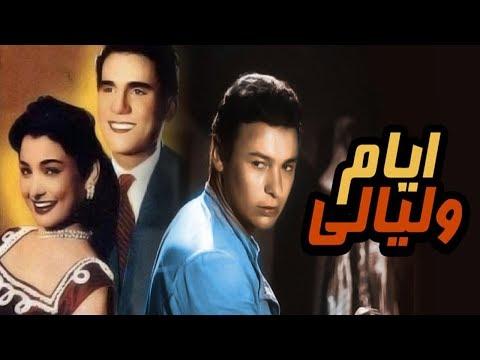 فيلم ايام وليالى - Ayam We Layaly Movie - اتفرج دوت كوم