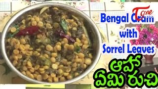 Aaha Emi Ruchi || How To Prepare Bengal Gram with Sorrel Leaves || Bharathi's Kitchen - TELUGUONE