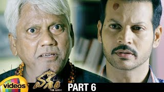 Vasham Latest Thriller Telugu Movie | Nanda Kishore | Swetha Varma | Vasudev | Part 6 | Mango Videos - MANGOVIDEOS