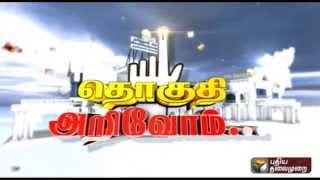 "Thoguthi Arivom ""MYLAPORE"" 31-08-2015 Puthiya Thalaimurai TV Show"