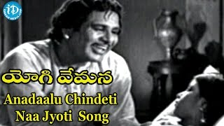Anadaalu Chindeti Naa Jyoti  Song - Yogi Vemana Movie Songs - Chittor V. Nagaiah Songs - IDREAMMOVIES