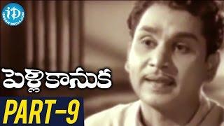 Pelli Kanuka Full Movie Part 9 || ANR, Krishna Kumari || Sridhar || AM Raja - IDREAMMOVIES