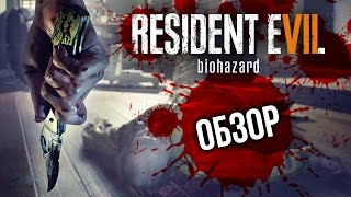 Resident Evil 7: Biohazard - Ужасы старого дома (Обзор/Review)