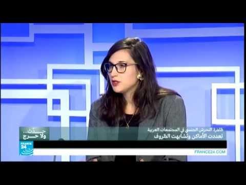 حدّث ولا حرج | ظاهرة التحرش الجنسي في المجتمعات العربية ج1