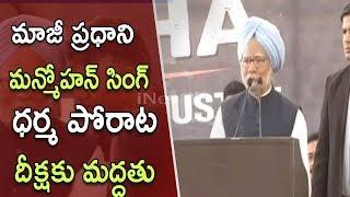 Manmohan Singh Supports AP CM Chandrababu's Dharma Porata Deeksha | iNews - INEWS