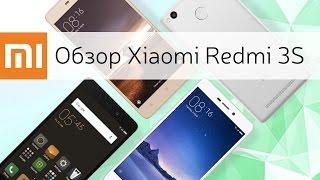 Видео-обзор смартфона Xiaomi Redmi 3S