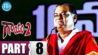 Gaayam 2 Full Movie Part 8 || Jagapati Babu, Vimala Raman || Praveen Sri || Ilayaraja - IDREAMMOVIES