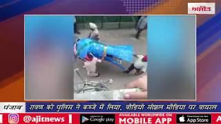 video : रावण को पुलिस ने कब्जे में लिया, वीडियो सोशल मीडिया पर वायरल
