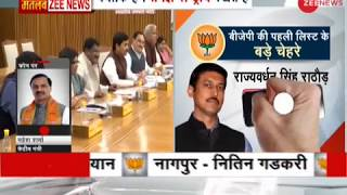 Union minister Mahesh Sharma First Reaction After The Announcement Of BJP's First List Of Candidates - ZEENEWS