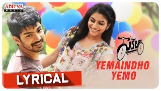 Yemaindho Yemo Lyrical Song | Punarnavi | Mahath | Swetaa varma | Aatla Arjun reddy | GM Sathish - ADITYAMUSIC