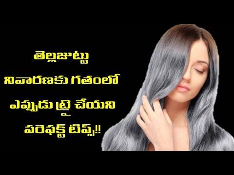 తెల్లజుట్టు నివారణకు  పర్ఫెక్ట్ టిప్స్ | thela jhuttu nivaranaku perfect tips ?