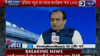 India News Manch: सुधांशु त्रिवेदी बोले इस देश में राजनैतिक दलों में दो प्रकार के सविंधान है - ITVNEWSINDIA