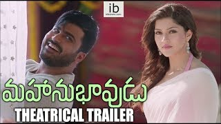 Mahanubhavudu theatrical trailer - idlebrain.com - IDLEBRAINLIVE