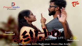 Okkasari   Telugu Short Film 2018   By Suresh Babu - TeluguOneTV - YOUTUBE