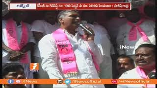 TRS Leader Harish Rao Speech At Election Campaign In Gajwel Constituency | iNews - INEWS