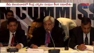 Central Election Commission Key Meeting Ends in Vijayawada | Andhra Pradesh | CVR NEWS - CVRNEWSOFFICIAL