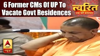 Twarit Mukhya: 6 former CMs of UP to vacate govt residences - ABPNEWSTV