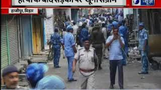 Bihar: Fight took dirty shape over death of man in Hajipur, police did lathi charge to take control - ITVNEWSINDIA