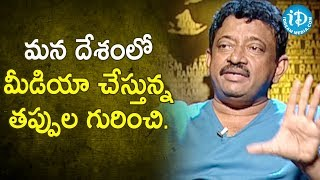 RGV About the Mistakes Media Made in Our Country | RGV About Media | Ramuism 2nd Dose - IDREAMMOVIES