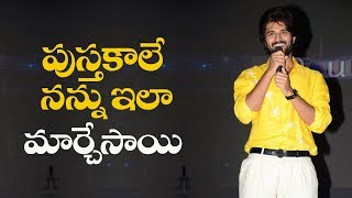 Books have changed me: Vijay Devarakonda || Cinema Kathalu book launch - IGTELUGU