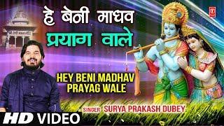 हे बेनी माधव प्रयाग वाले Hey Beni Madhav Prayag Wale I SURYA PRAKASH DUBEY I Kumbh Mela 2019 I Video - TSERIESBHAKTI