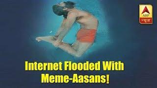 On Yoga Day, Internet flooded with Meme-Aasans! - ABPNEWSTV
