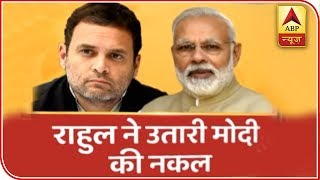 Rahul Gandhi mimics PM Modi in MP - ABPNEWSTV